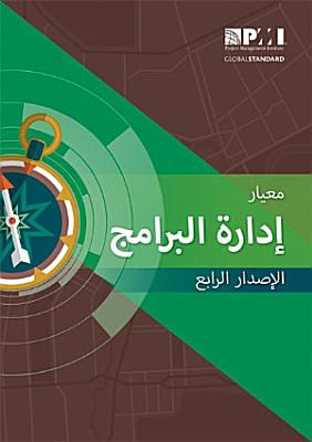 Standard for Program Management   Fourth Edition  ARABIC  PDF