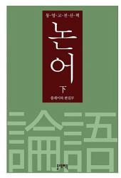 동양고전산책 논어 (하)