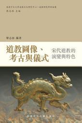 道教圖像、考古與儀式: 宋代道教的演變與特色