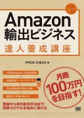 Amazon輸出ビジネス達人養成講座