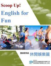 雲端學英語: 休閒娛樂篇
