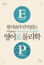 원서보다 먼저 읽는 영어로 물리학 (원서보다 먼저 읽는 시리즈)