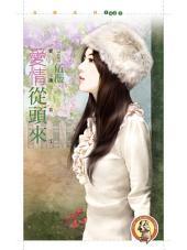 愛情從頭來【愛復合之一】: 狗屋花蝶1433