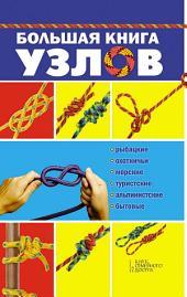 Большая книга узлов, Рыбацкие, охотничьи, морские, туристские, альпинистские, бытовые