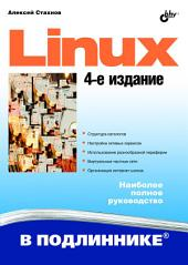 Linux, 4 изд.