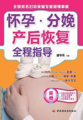 怀孕·分娩产后恢复全程指导