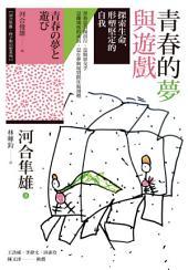 青春的夢與遊戲:探索生命,形塑堅定的自我: 河合隼雄孩子系列03