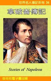 拿破崙傳記: 世界名人傳記系列36 Napoleon