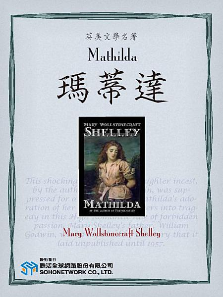 Mathilda (瑪蒂達)