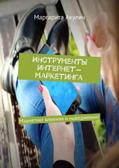 Инструменты интернет-маркетинга. Маркетинг влияния и ньюсджекинг