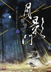 월영문 3