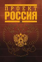 Проект Россия: Том 1