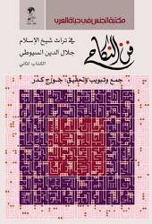 فن النكاح في تراث شيخ الإسلام جلال الدين السيوطي - الكتاب الثاني