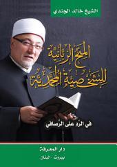 المنح الربانية للشخصية المحمدية