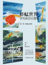 蚱蜢世界:非馬新詩自選集第三卷(1990-1999)