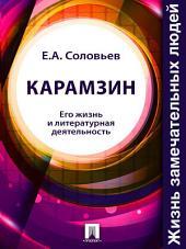 Карамзин. Его жизнь и литературная деятельность
