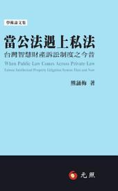 當公法遇上私法: 臺灣智慧財產訴訟制度之今昔
