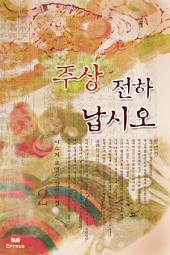 주상전하 납시오 2/2