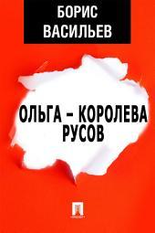 Ольга – королева русов