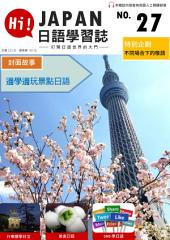 HI!JAPAN日語學習誌_第二十七期: 最豐富的日語自學教材