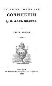 Полное собрание сочинений Д. И. фон Визина: Часть вторая