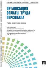 Управление персоналом: теория и практика. Организация оплаты труда персонала. Учебно-практическое пособие