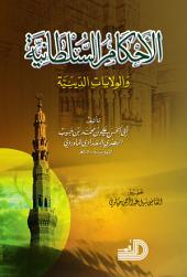 الاحكام السلطانية: والولايات الدينية