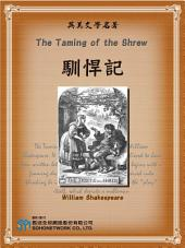 The Taming of the Shrew (馴悍記)