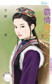 霸情狼子~情之所鍾之四: 禾馬文化水叮噹系列526
