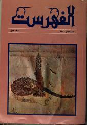 al Fihrist PDF