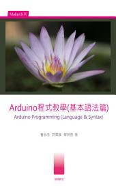 Arduino程式教學(基本語法篇): Arduino Programming (Language & Syntax)