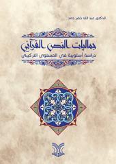 جماليات النص القرآني: دراسة أسلوبية في المستوى التركيبي