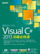 Visual C# 2013基礎必修課(適用VB2013~2012) (電子書)