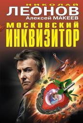 Московский инквизитор (сборник)