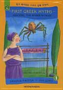 ARACHNE THE SPIDER WOMAN AudioCD1           FIRST GREEK MYTHS 1  Paperback  PDF