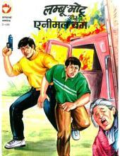 Lambu Motu Aur Animal Bomb Hindi