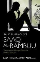 Saud al Sanousi   s Saaq al Bambuu PDF