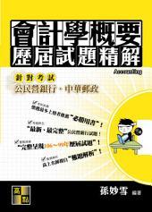會計學概要歷屆試題精解(106~99年): 中華郵政.公民營銀行行員