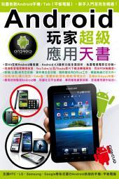 Android玩家超級應用天書