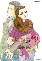 猛子小姐的戀人21 (5)