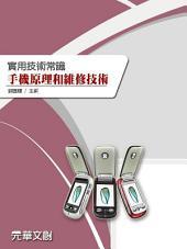 實用技術常識--手機原理和維修技術