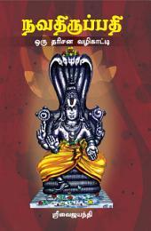 நவதிருப்பதி - ஒரு தரிசன வழிகாட்டி: NAVATHIRUPATHI - ORU DARISANA VAZHIKAATTI