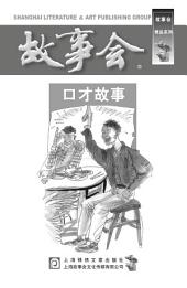 故事会精品系列之口才故事