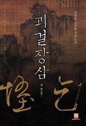 [세트] 괴걸장삼 (전6권/완결)