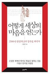 어떻게 세상의 마음을 얻는가: 2500년 동양 최고의 설득술, 귀곡자