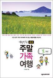 대한민국 대표 주말가족여행 봄편