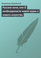 Русские ночи, или О необходимости новой науки и нового искусства