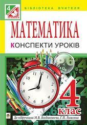 Математика. Конспекти уроків .4 клас