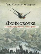 Дюймовочка (иллюстрации Б.Диодорова)