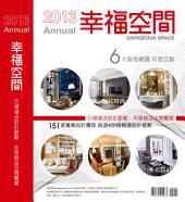 2013幸福空間年鑑: 幸福空間年度特刊